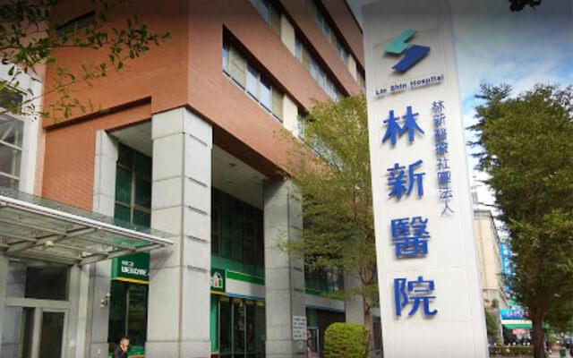 林新醫院A