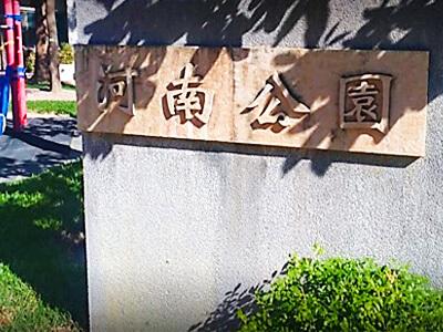 河南公園A