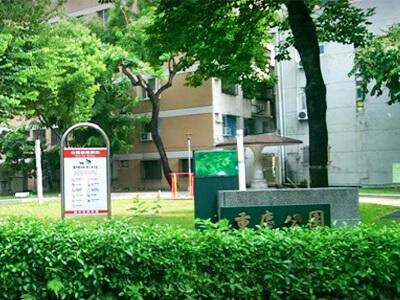 重慶公園A